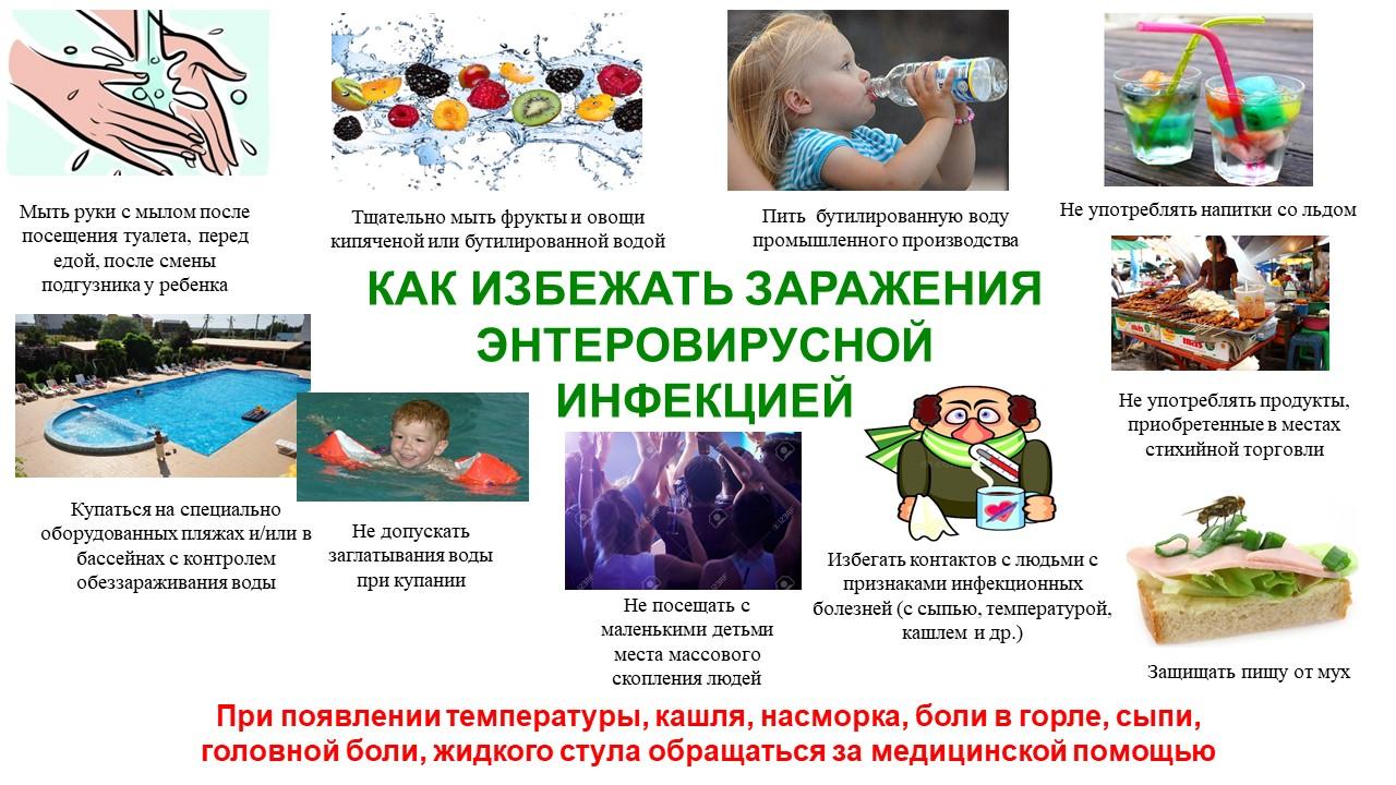 Картинки по запросу памятка для учащихся энтеровирусная инфекция