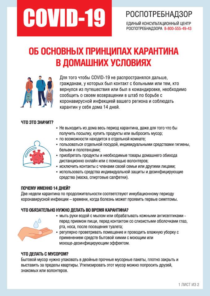 https://rospotrebnadzor.ru/files/news/A4-Karantin-1.jpg