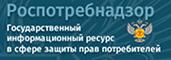 Изображение - План проверок роспотребнадзора на 2019-2020 год zpp