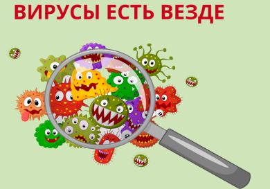 О рекомендациях школьникам как защититься от гриппа, коронавируса  и ОРВИ