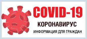 Коронавирус 2
