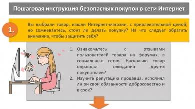 Рекомендации пошаговая инструкция