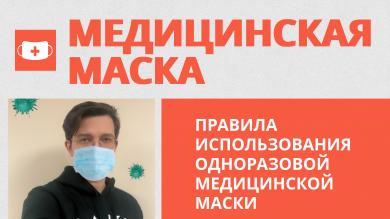 ВНИМАНИЮ ПОТРЕБИТЕЛЯ: Наденьте маску - защитите себя от гриппа и ОРВИ